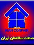 سیزدهمین نمایشگاه بین المللی صنعت ساختمان ایران