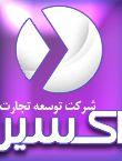 پنجمین  نمایشگاه  تخصصی صنعت ساختمان استان سمنان