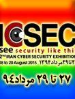 دومین نمایشگاه امنیت سایبری ایران