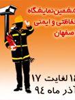 ششمین نمایشگاه تجهیزات و فناوری های نوین صنایع حفاظتی امنیتی،ایمنی و آتش نشانی
