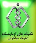 یازدهمین دوره آموزشی تکنیک های آزمایشگاه ژنتیک مولکولی