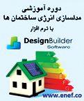 کارگاه آموزشی شبیه سازی انرژی ساختمانها با نرم افزار دیزاین بیلدر