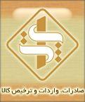 کارگاه جامع و کاربردی صادرات، واردات و ترخیص کالا