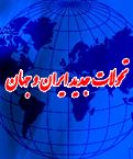 دهمین همایش مجازی بینالمللی تحولات جدید ایران و جهان