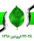 نوزدهمین کنفرانس بین المللی سبز و تکنولوژی پایدار