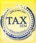 سمینار کاربردی مالیات بر ارزش افزوده و معافیت های آن