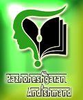 سومین کنفرانس ملی بررسی مسائل جاری آموزش و یادگیری، ادبیات و مترجمی زبان انگلیسی و زبان شناسی