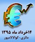 چهارمین کنفرانس بین المللی اقتصاد، حسابداری و مدیریت