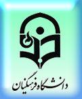 اولین کنفرانس کشوری روند فعلی وجهت گیری های آینده آموزش زبان انگلیسی در مدارس ایران