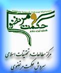 دومین همایش ملی پژوهش های نوین در حوزه علوم انسانی و مطالعات اجتماعی ایران