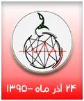 کنفرانس تخصصی بهبود فرآیند زنجیره انتقال خون