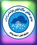 سومین همایش ملی هواشناسی