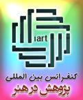 کنفرانس بین المللی پژوهش در هنر