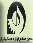 نمایشگاه بین المللی لوازم خانگی تهران 95 شانزدهمین دوره
