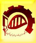کارگاه ملی آشنایی با طرح چشمه ملی نور ایران