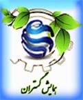اولین همایش ملی اقتصاد ،مدیریت و حسابداری ایران