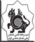 سومین همایش ملی باستان شناسی ایران