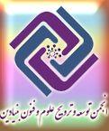 پنجمین همایش علمی پژوهشی علوم تربیتی و روانشناسی، آسیبهای اجتماعی و فرهنگی ایران