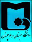 کنفرانس ملی راهبردهای توسعه شرق ایران