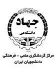 دوازدهمین همایش ملی علمی و فرهنگی خلیج فارس