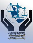 اولین همایش بین المللی فقه و حقوق، وکالت و علوم اجتماعی