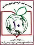 دهمین همایش دانشجویی تازه های علوم بهداشتی کشور