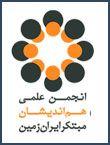 سومین کنفرانس بین المللی مهندسی کشاورزی و منابع طبیعی