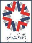 سومین کنگره راهبردی و نمایشگاه نفت و نیروی ایران
