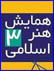 سومین همایش ملی جایکاه نقوش تزیینی در کیفیت بصری آثار هنر اسلامی