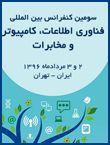 سومین کنفرانس بین المللی فناوری اطلاعات، کامپیوتر و مخابرات