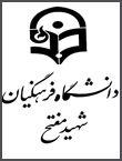 دومین همایش بازشناسی ملی مشاهیر و مفاخرخراسان در ادب پارسی