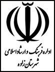 همایش ملی حجاب عفاف و سبک زندگی