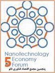 مجمع اقتصاد فناوری ناو