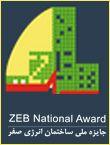 اولین جشنواره ملی ساختمان انرژی صفر (جایزه ملی طراحی ساختمان ZEB)