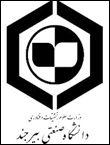 نخستین کنگره جامع بین المللی برق ایران