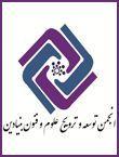 سومین کنگره ملی توسعه و ترویج مهندسی کشاورزی و علوم خاک ایران