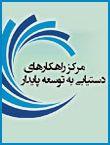 پنجمین کنگره ملی زیست شناسی و علوم طبیعی ایران
