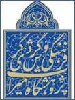 واکاوی فکری، فرهنگی و تمدنی تاریخ دفاع در ایران