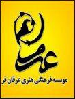 اولین کنگره بزرگداشت حاج شیخ غلامرضا یزدی (فقیه خراسانی)