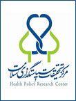 ششمین کنگره بین المللی سلامت زنان و زایمان