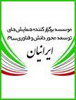دومین کنفرانس ملی دانش و فناوری مهندسی برق، کامپیوتر و مکانیک ایران