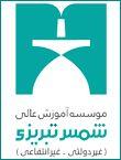 اولین کنفرانس ملی نقش حسابداری، اقتصاد و مدیریت در توسعه