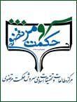 دومین کنفرانس بین المللی نوآوری و تحقیق درعلوم انسانی، مدیریت و معارف اسلامی