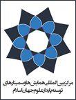 اولین کنفرانس ملی توسعه پایدار در مهندسی عمران، معماری و شهرسازی با محوریت فرهنگ معماری ایرانی اسلامی