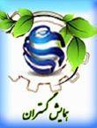 همایش ملی پژوهشی توسعه وترویج درکشاورزی ،منابع طبیعی و محیط زیست ایران