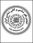 بیست و پنجمین همایش ملی بلورشناسی و کانی شناسی ایران