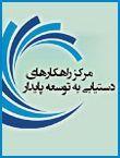 سومین کنفرانس ملی نوآوری و تحقیق در مهندسی برق و کامپیوتر و مکانیک ایران