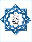 اولین همایش بین المللی تبیین نقش تاریخی مساجد در رشد علمی فرهنگی مسلمانان