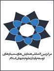 اولین کنفرانس ملی توسعه پایدار در علوم تربیتی و روانشناسی ایران