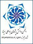 پنجمین همایش ملی مدیریت وحسابداری ایران